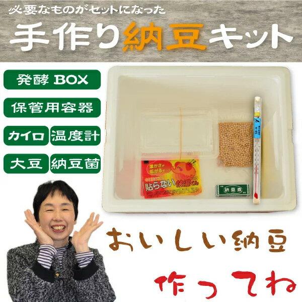 手作り納豆キット
