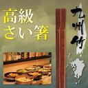高級菜箸 日本製 30cm 菜ばし さい箸 九州竹 取り箸 日本製 料...