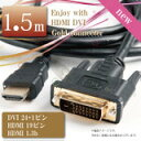 HDMI/DVI変換ケーブル 【1.5m】ハイスペックHDMIタイプA-DVI(タイプD デュアルリンク) ハイスピード HDC...