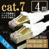 フラット ストレート LANケーブル 4m カテゴリー7(cat7) ホワイト ゴールドメタルコネクタ マミコム M39M【RCP】