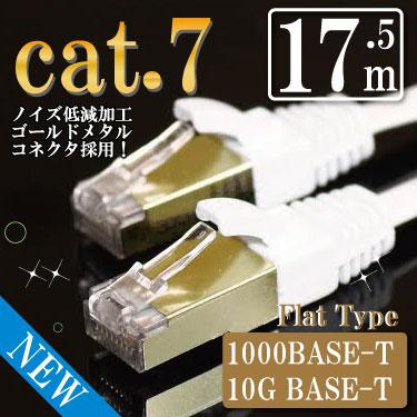 フラットタイプ ストレート LANケーブル 17.5m カテゴリー7(cat7) ホワイト ゴールドメタルコネクタ ランケーブル マミコム M39M【RCP】