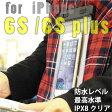 メール便等送料無料 iPhone7 7Plus iPhone6S plus対応 防水ケース 防水バック クリア(透明) スマートフォン[メ5] M39Mポッキリ 1000円【RCP】