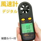 定形外等送料無料 小型 携帯用 デジタル 風速計 風量計 風力計 専用シリコンカバー付 日本語説明書付 (メ1) M39M