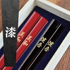 夫婦箸 2膳セット箸:漆(漆染角):箸セット、夫婦/お箸/名前入り/食器/結婚祝い/金婚式/内祝い/父の日/母の日 M39M