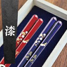 夫婦箸 2膳セット箸:漆(漆醍醐):箸セット、夫婦/お箸/名前入り/食器/結婚祝い/金婚式/内祝い/父の日/母の日 M39M