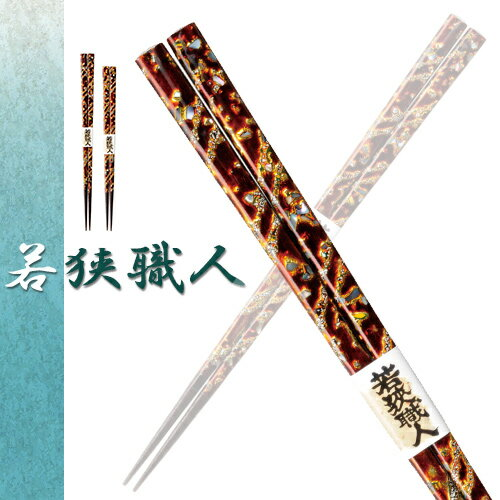 メール便等箸:(元禄):(23cm・21cm)天然木のお箸・(日本製:箸) M39M