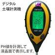 メール便等送料無料 土壌 計測 PH デジタル小型測定計 土壌酸度計 日本語説明書付属 M39M【RCP】 (メ1) M39M