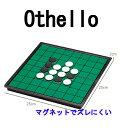 定形外等送料無料 アウトレット オセロ マグネット リバーシブル 卓上 ゲーム リバーシ 手軽にゲームが始められるオセロセット 2人用ボードゲーム/正月/クリスマス/ゲーム/合コン/パーティー/親戚との集まりに(メ1) M39M