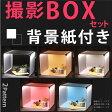 [5,000円以上送料無料]アウトレット 撮影用 BOXセット 商品撮影に最適 LED照明付だから、商品が明るく撮影可能 撮影ボックス 撮影ブース 白・黒背景紙付き スタジオボックス(メ1) M39M