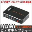 送料無料 HDMIビデオキャプチャー USBポート USBメモリ ポータブルHDDに保存できる (メ1) M39M