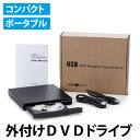 まる得 外付け DVDドライブ ポータブル Windows7...