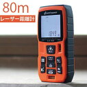 距離測定器 Lomvum レーザー距離計 【80m】建築 設計 不動産 物件 距離調査 建物調査 リノベ 店舗レイアウト M39M