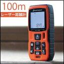 送料無料 距離測定器 レーザー距離計 【100m】建築 設計 物件 不動産 Lomvum M39M