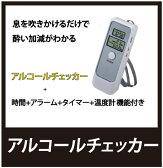 メール便等送料無料 アルコールチェッカー 飲酒運転の未然防止に 運転代行 飲酒運転チェック(メ1) M39M