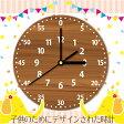 [送料無料・名入れ無料] 木製 ウォールクロック 子供のためにデザインされた時計 時計 掛け時計 新築祝/入学祝/出産祝/知育/学習/新入学/入園/掛け時計 M39M【RCP】