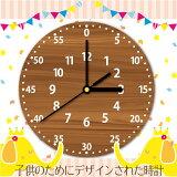 [送料無料・名入れ無料] 木製 ウォールクロック 子供のためにデザインされた時計 時計 掛け時計 新築祝/入学祝/出産祝/知育/学習/新入学/入園/掛け時計/こどもの日 M39M【RCP】