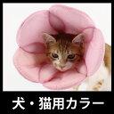 [メール便等送料無料]エリザベスカラー ソフト サイズSML 猫 犬 ペット用 手術 皮膚病 怪我対策 避妊手術後 舐性皮膚炎対策 アカラス ビルバゾイルシャンプー 薬剤シャンプー(メ1) M39M