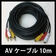 [定形外郵便等送料無料]AVケーブル オス-メス RCA延長ケーブル ビデオテレビ延長コード 映像・音声ケーブル アナログ定番ケーブル ピン端子用AVケーブル 10m(メ1) M39M
