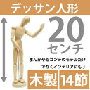 木製 デッサン人形 多彩なポージングが可能 14関節で多彩なポーズが可能 木製 20cm 置物 画材 デッサン人形 モデル人形 デッサンドール ポージング人形 通販/オークション絵コンテ/漫画/イラストインテリア小物 M39M