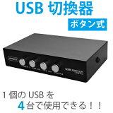 USB切替器 手動 4ポート入力1出力 USB2.0規格 4ポート スイッチ切替 動作ランプ付 分配器 USB type B to A M39M