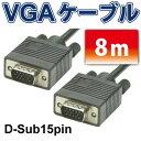 VGAケーブル 8M M39M パソコン本体とディスプレイを...