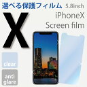 iPhoneX 保護フィルム デュアル近接センサー対策済 i...