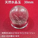 水晶玉 天然 丸玉 直径約30mm 占い 雑貨 運気上昇 風...