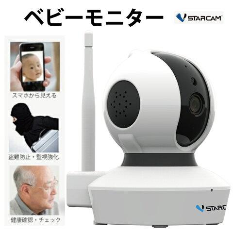 送料無料 ベビーモニター webカメラ ワイヤレス WiFi 無線 MicroSDカード録画 100万 200万画素 防犯カメラ 監視カメラ 盗難防止 ベビーモニター 介護 チェック C7823WIP vstarcam M39M