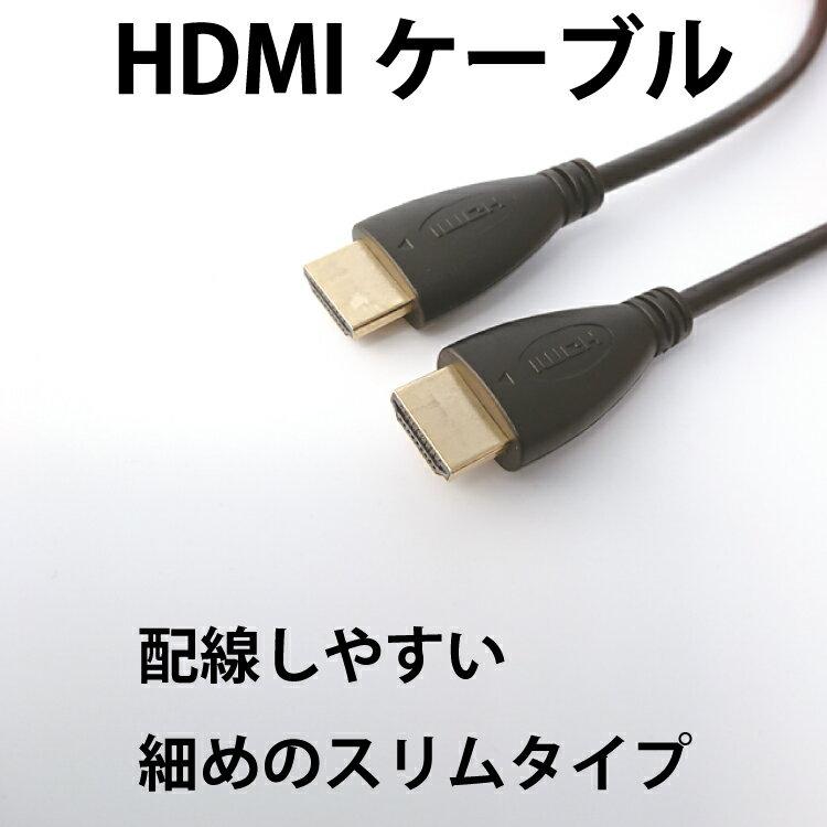 HDMIケーブル スリム 1.5m コンパクト 取り回ししやすい TV テレビ PC パソコン プレステ PS3 タブレット DVDプレーヤー 入力 出力 M39M