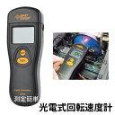タコメーター AR926 光電式回転速度計 非接触式計測 反射シー...