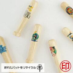 印鑑 ホーム印 認印 12mm 折れたバットから作ったシリーズ 木製/プロ野球/12球団