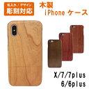 バーゲン 送料無料 木製ケース 天然木 iPhoneX iPhone7 7Plus iPhone6S iPhone6S plus 対応 /……