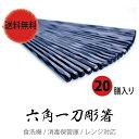 箸 食洗機対応 業務用箸 すべらない箸 六角一刀彫箸 プラス