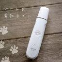 電動ネイル USBタイプ ペット用 M39M USB充電式の電動ネイル 大切なペットの足のケアに アタッチメント2ヶ付属 小型犬/大型犬/猫/ネイルケア/ペット用/ その1