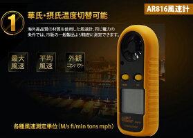 温度計測もできる風速計