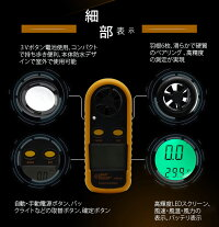 シリコンカバー付き風速計仕様細部説明