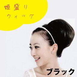姫盛りウィッグ レギュラー ブラック ブラウン ライトブラウン 髪のボリュームを増やせます 巻き髪 ヘアアレンジ 特盛アレンジコーデ キャバ盛り M39M