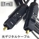 光デジタルケーブルスリムタイプ/ 光ケーブル/ 光角プラグ/光角プラグ 1m 光通信機器同士をつなぐ品質が...