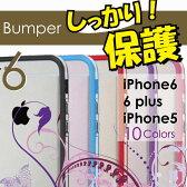 メール便等送料無料 単品購入不可 iPhone6 plus iPhone6 iPhone5S用 選べる9色 バンパー カバー iPhoneを守る保護バンパーケース [メ5] M39M【RCP】