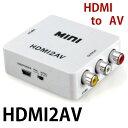 HDMI-AV 分配器 変換 0.4m電源ケーブル付 HDMI2AV コンポジット M39M【RCP】 HDMI出力をAV出力へ変換 AV...