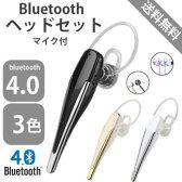 メール便等送料無料 Bluetooth 4.0 日本語説明書付き ワイヤレス ヘッドホン マイク スマートフォン・タブレット・iphone・ipad・nexus対応  M39M 【RCP】