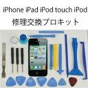メール便対応 Apple iPod iPhone iPod touch iPad iPad mini 修理工具プロ21点セット M39M【RCP】