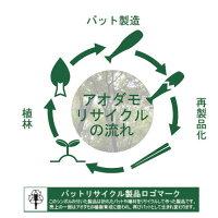かっとばしリサイクル図