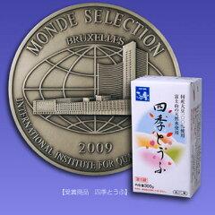 モンドセレクション 銀賞 受賞のお豆腐 口当たりの良い絹こしのやわらかさ国産大豆使用 四季と...