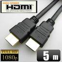 HDMIケーブル【5m】3D対応/4Kテレビ対応/フルハイビ...