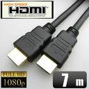 HDMIケーブル【7m】3D対応/4Kテレビ対応/フルハイビ...