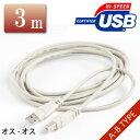 【メール便対応】USBケーブル USBコード A-B 両端オス 3m (アイボリーグレー) M39M ...