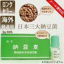 【メール便送料無料】納豆菌 粉末タイプ 3g 説明書&ミニスプーン付き M39M【RCP】