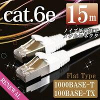 まる得 LANケーブル15m ランケーブル15m フラットケーブル ホワイト シールドコネクタ採用 ストレート カテゴリー6e(cat6e) マミコム [メ1] M39M【RCP】