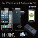 楽天まる得 高性能 CCD バーコードリーダー bluetooth(ワイヤレス) BTキュービック (MMCT20) iPhone アンドロイド パソコン対応 英語語説明書付き M39M【RCP】
